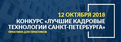 Конкурс «Лучшие кадровые технологии Санкт Петербурга»