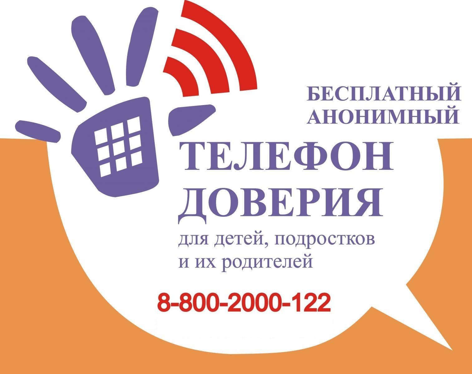 Телефон-доверия-8-800-2000-122