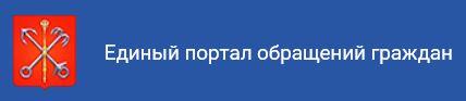 Единый портал обращений граждан
