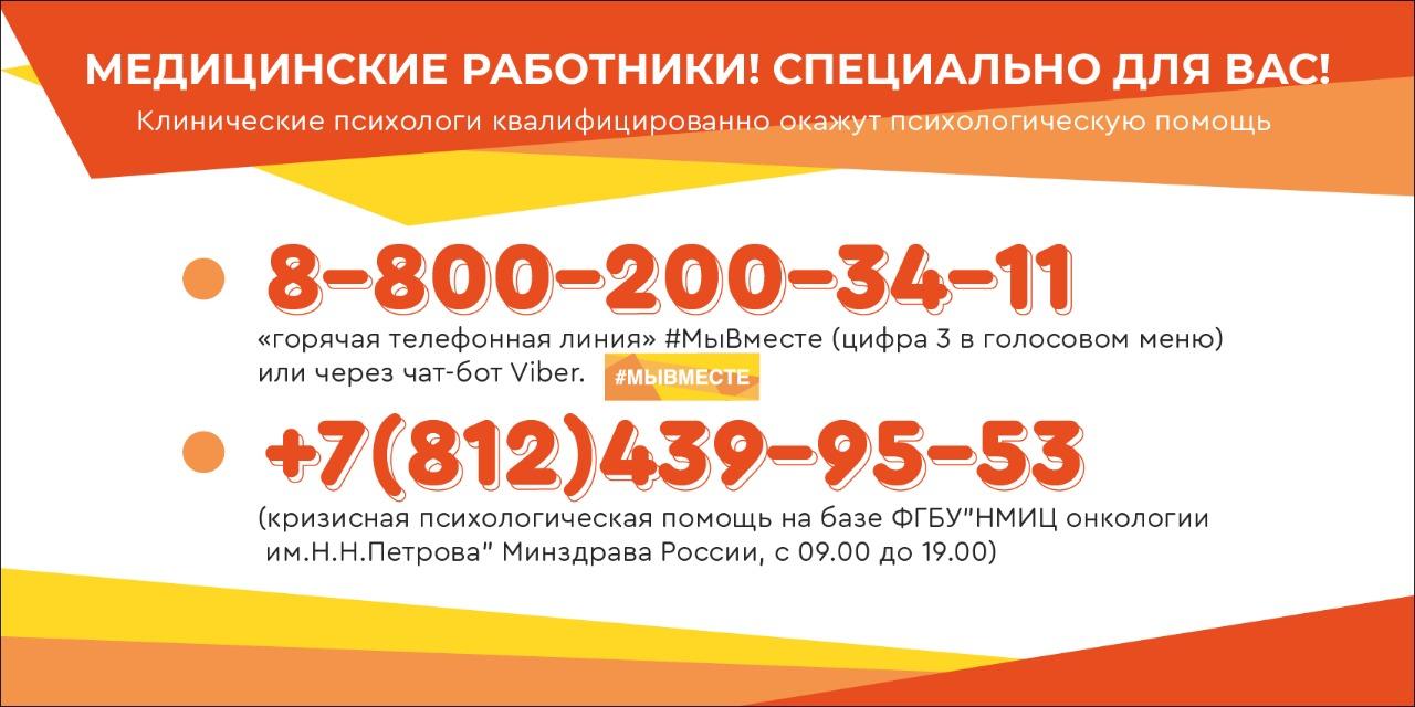 Горячая линия телефонной службы психологической поддержки медработников.